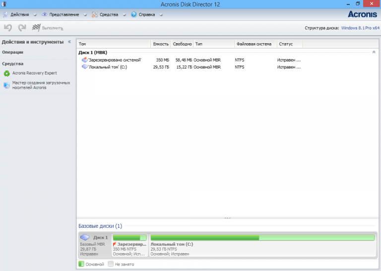 Acronis-disk-director-License-Key